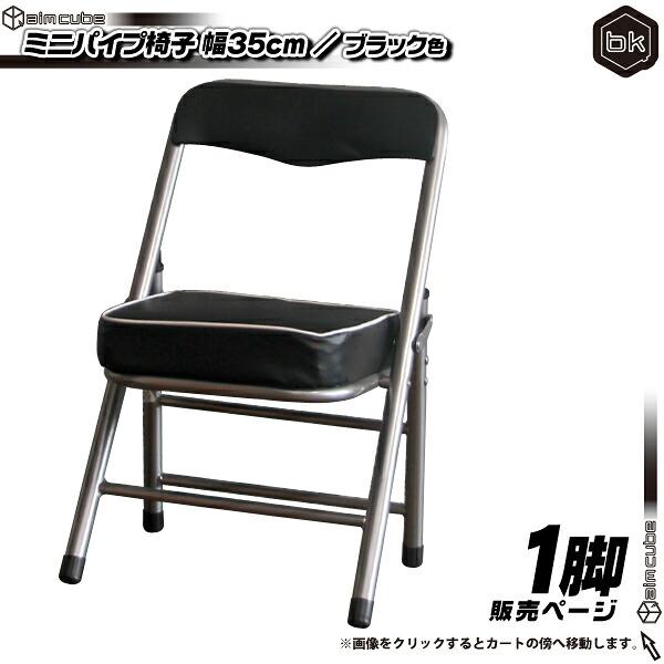 子供用 パイプ椅子 黒 ブラック ミニイス- エイムキューブ画像1