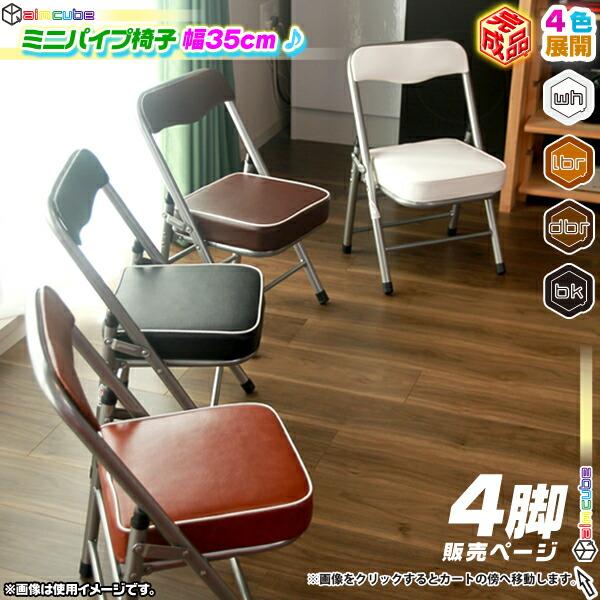 ミニパイプ椅子 携帯 チェア コンパクトチェア 折りたたみ椅子 - エイムキューブ画像1