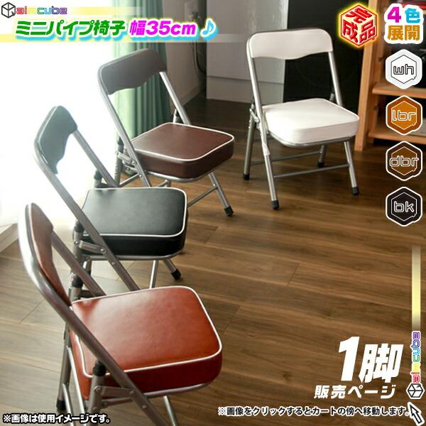 子供用 パイプ椅子 ミニイス- aimcube画像1