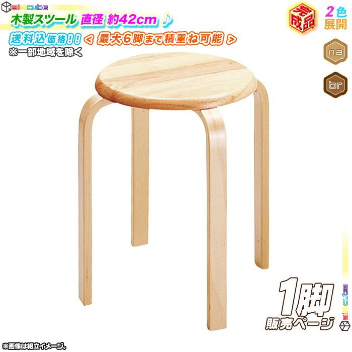 【全商品ポイント10倍!!】3脚セット!木製スツール キッチンチェア 丸型スツール 作業椅子 木製チェア 丸椅子 スタッキングチェア 完成品 ♪ 【送料無料!(一部地域を除)】
