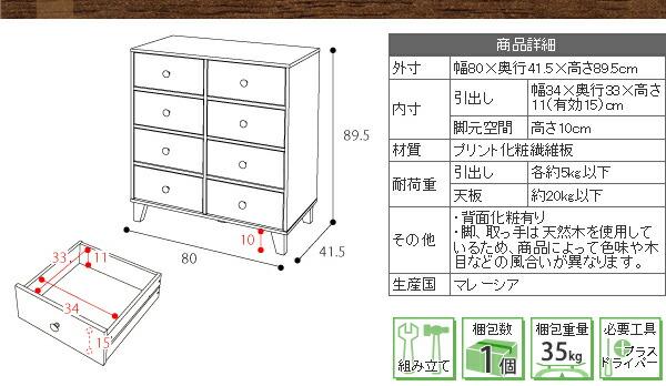 収納チェスト 2列 4段 幅80cm 引出し収納 収納棚 同サイズ引出し、入れ替え可能 - エイムキューブ画像7