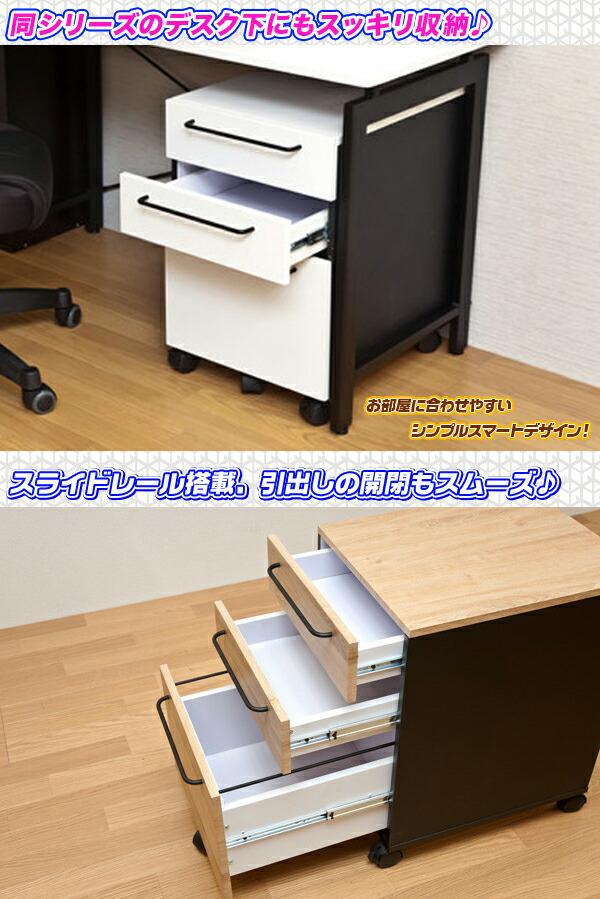 チェスト キャスター付 デスクサイド 収納 A4サイズ収納可 デスク ワゴン スライドレール搭載 - aimcube画像2