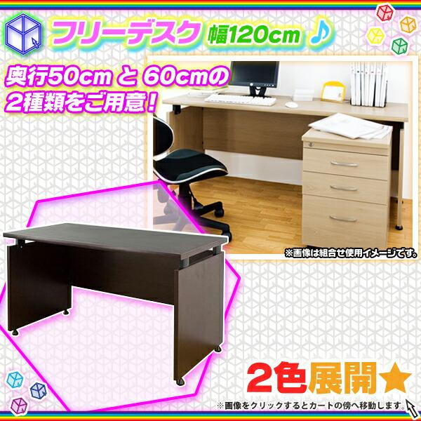 フリーデスク 幅120cm 奥行50cm 奥行60cm パソコンデスク SOHO オフィス 机 - エイムキューブ画像1