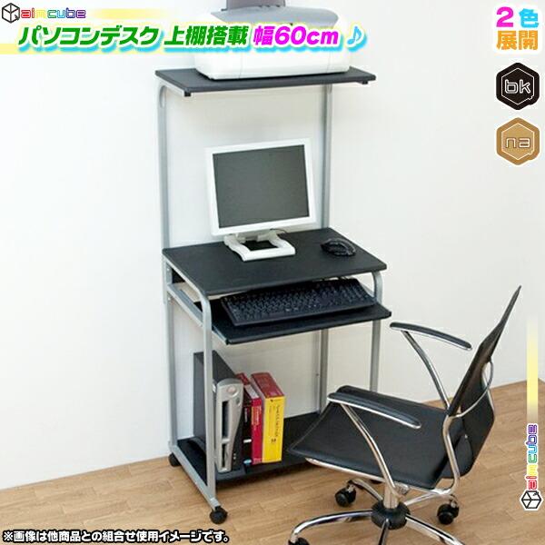 【全商品ポイント10倍!!】パソコンデスク スライドテーブル搭載 幅60cm PCデスク プリンターラック付 机 キャスター付 ♪