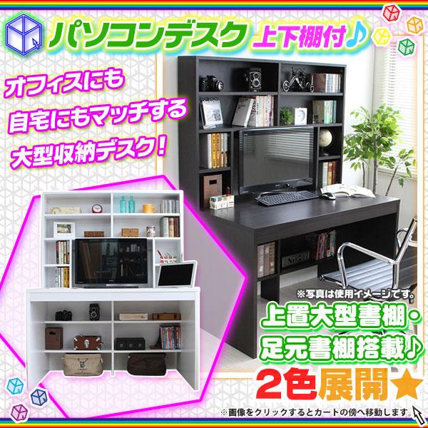 棚付き デスク サイドラック付パソコンデスク 幅120cm PCデスク プリンター棚付 パソコンデスク - エイムキューブ画像1