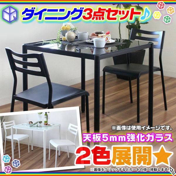 ダイニングセット 2人用 ガラス天板 ダイニングテーブル 椅子2脚 5mm厚強化ガラス天板 - エイムキューブ画像1