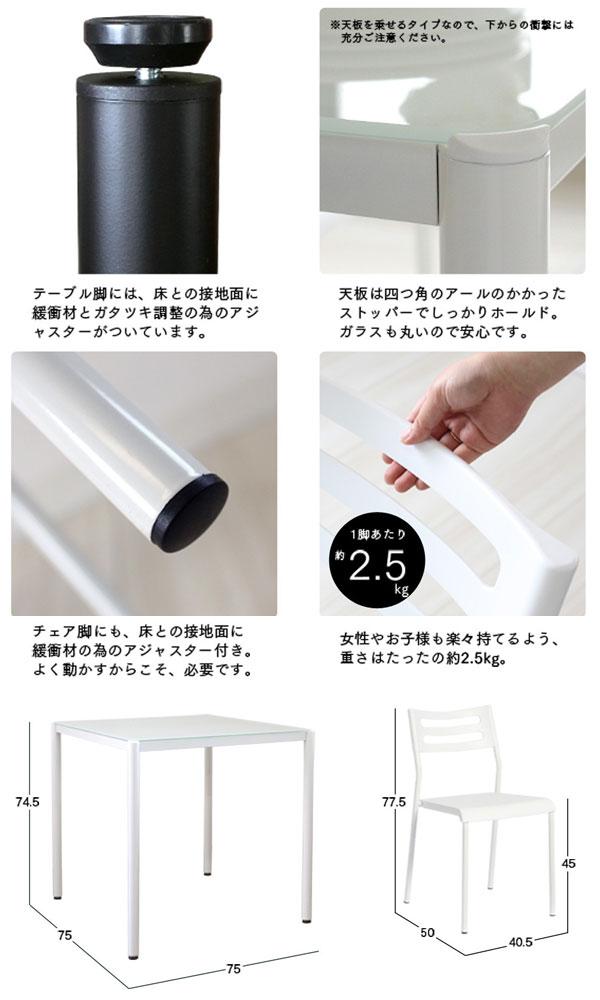 食卓テーブル 幅75cm ダイニングチェア 二人用 3点セット 軽量設計 スタイリッシュデザイン - aimcube画像4