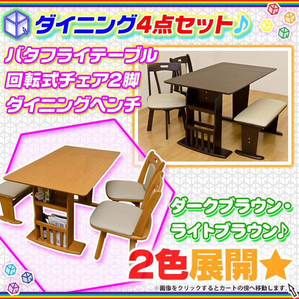 ダイニングセット 食卓 バタフライテーブル ベンチ 回転チェア 2脚 ベンチチェア 四人用 4点セット - エイムキューブ画像1