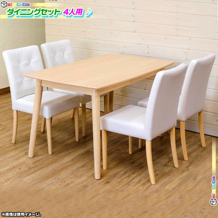 【全商品ポイント10倍!!】天然木 ダイニングセット 4人用 ダイニングテーブル 椅子4脚 食卓テーブル 幅120cm ダイニングチェア 四人用 5点セット ♪