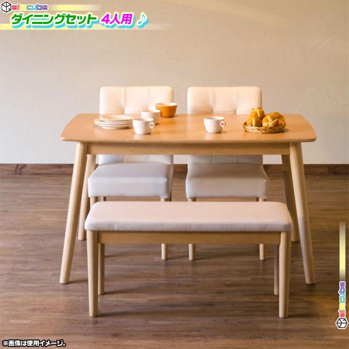 【全商品ポイント10倍!!】天然木 ダイニングセット 4人用 ダイニングテーブル ベンチ 椅子2脚 食卓テーブル 幅120cm ダイニングチェア 四人用 4点セット ♪