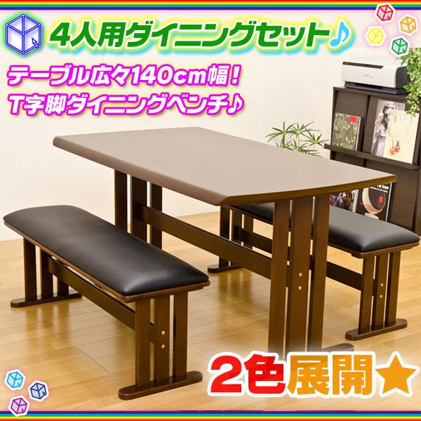 【全商品ポイント10倍!!】ダイニングセット 食卓 ダイニングテーブル ベンチチェア 2脚 ダイニングテーブル 幅140cm 椅子2脚 4人用 3点セット ♪