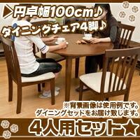 【全商品ポイント10倍!!】丸形ダイニングテーブルセット 4人用 チェア4脚/茶(ブラウン) 円形ダイニングテーブル幅100cm 椅子4脚 5点セット ♪