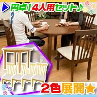 【全商品ポイント10倍!!】丸形ダイニングテーブルセット 4人用 チェア4脚 円形ダイニングテーブル幅100cm 椅子4脚 5点セット ♪