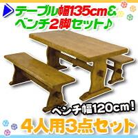 【全商品ポイント10倍!!】浮造りダイニングテーブルセット 4人用 幅135cm ベンチ 幅120cm 食卓テーブル ベンチ2脚セット 天然木製 ♪