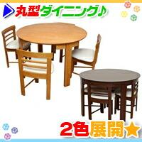 【全商品ポイント10倍!!】天板丸型 ダイニングテーブル 椅子4脚セット 食卓テーブル幅105cm ダイニングチェア4脚 5点セット ♪