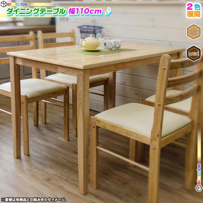 【全商品ポイント10倍!!】ダイニングテーブル 110cm幅 4人用 コーヒーテーブル 天然木 食卓テーブル ファミリーテーブル 食卓 天板厚2cm ♪