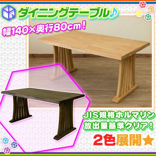 【全商品ポイント10倍!!】ダイニングテーブル 140cm幅 4人用 コーヒーテーブル 天然木 食卓テーブル ファミリーテーブル 食卓 天板厚4cm ♪