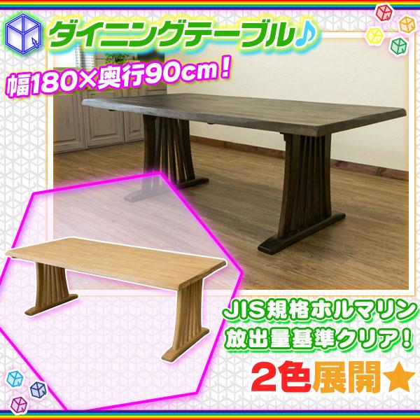 【全商品ポイント10倍!!】ダイニングテーブル 180cm幅 4人用 コーヒーテーブル 天然木 食卓テーブル ファミリーテーブル 食卓 6人用 天板厚4cm ♪