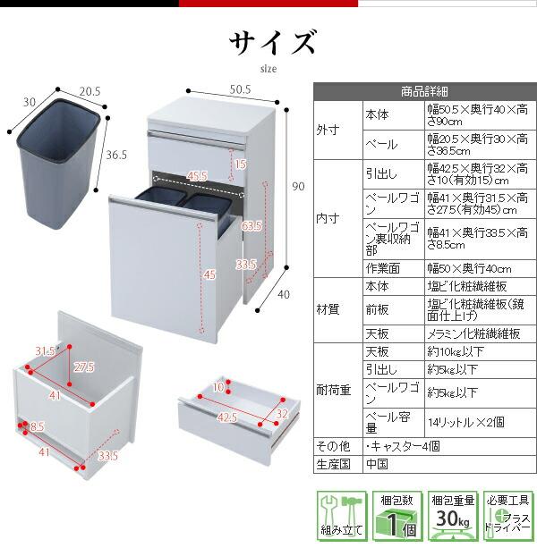 """鏡面 ダストボックス 幅50.5cm ゴミ箱 キッチンカウンター 収納付 ゴミ袋 収納 引出し収納 - エイムキューブ画像7"""" /></p><!--***** //商品説明が入ります *****--><p class="""