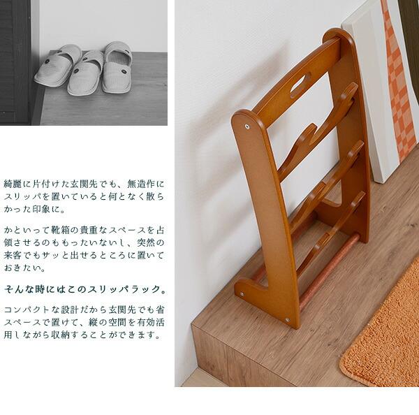 木製 スリッパラック 3段 玄関ラック スリッパ 収納 スリッパ立て 収納ラック スリッパ ラック - エイムキューブ画像3