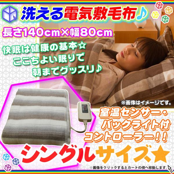 電気毛布 敷 シングルサイズ 電気敷毛布 電気ブランケット 節電暖房 省エネ 洗える 電気毛布 - エイムキューブ画像1