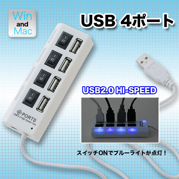 USB 4ポート 充電器 iPhone スマートフォン 携帯電話 対応 青色ランプ - エイムキューブ画像1