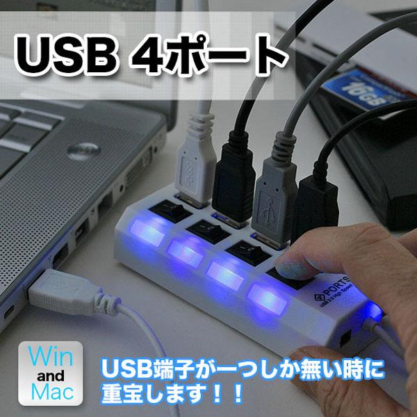 USBハブ 小型 軽量 電源☆個別スイッチ付き コードの抜き差し スイッチ - aimcube画像2