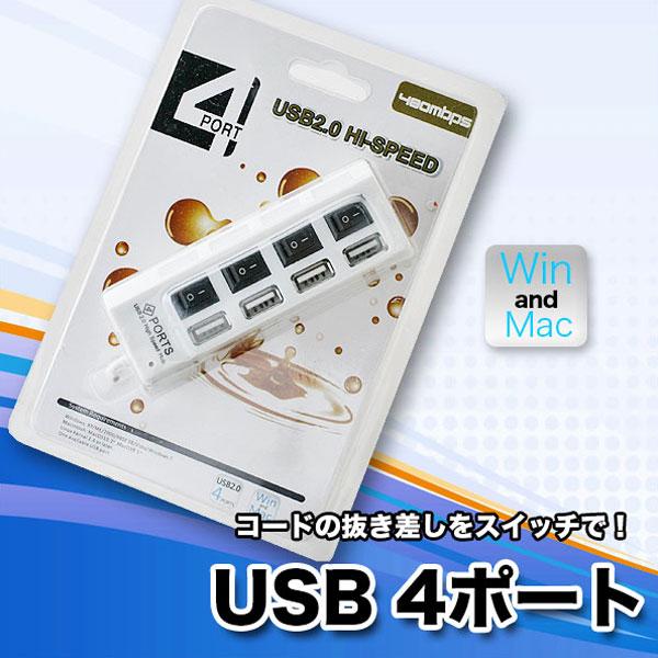 USB 4ポート 充電器 iPhone スマートフォン 携帯電話 対応 青色ランプ - エイムキューブ画像3