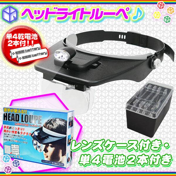 ヘッドライトルーペ 拡大鏡 メガネ ルーペ メガネタイプ LED2灯 - エイムキューブ画像1