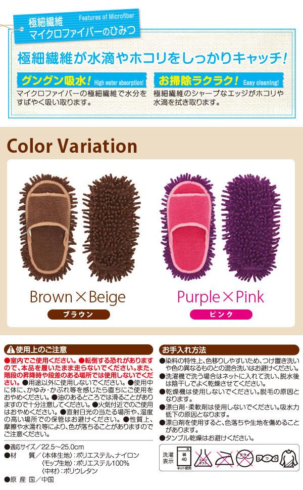おそうじスリッパ2個セット 桃色 ピンク ブラウン 床拭きスリッパ マイクロファイバーモップスリッパ - aimcube画像4