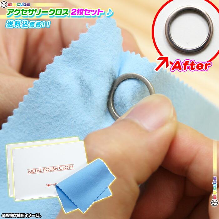 貴金属磨き 布 宝石磨き メタルクロス つや出し 小さな傷 除去 クリーナー アクセサリークロス シルバー磨き