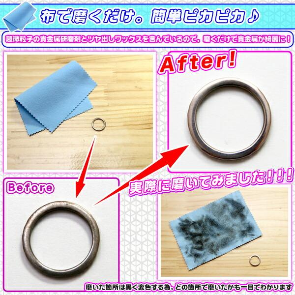 ジュエリークロス メタルポリッシュクロス 金属磨き シルバー 磨き ジュエリーケア 指輪 磨き布  - エイムキューブ画像 3