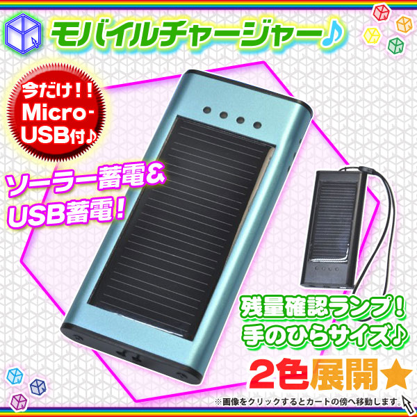 モバイルチャージャー 携帯ソーラー充電器 携帯充電器 緊急バッテリー アンドロイドスマホ docomo softbank au - エイムキューブ画像1
