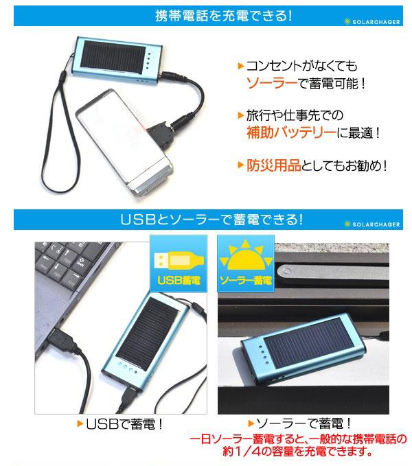 モバイルバッテリー USB充電 USB蓄電 太陽光充電 容量1000mAh ガラケー充電アダプタ付属 - aimcube画像2