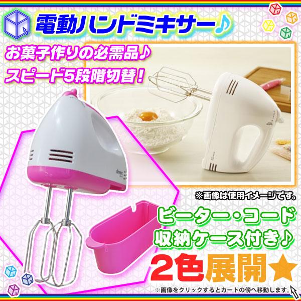 ハンドミキサー 泡立て器  ホイッパー 電動ミキサー お菓子作り ケーキ クッキー クリーム ホイップ - エイムキューブ画像1