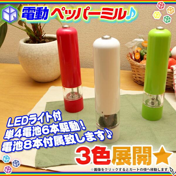 電動ペッパーミル LEDライト付 おまけ(単4乾電池8本)付 胡椒ミル 調味料入れ - エイムキューブ画像1