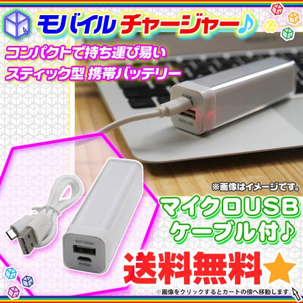 モバイルチャージャー 携帯充電器 携帯 ゲーム機充電器 容量1500mAh アンドロイド スマホ - エイムキューブ画像1