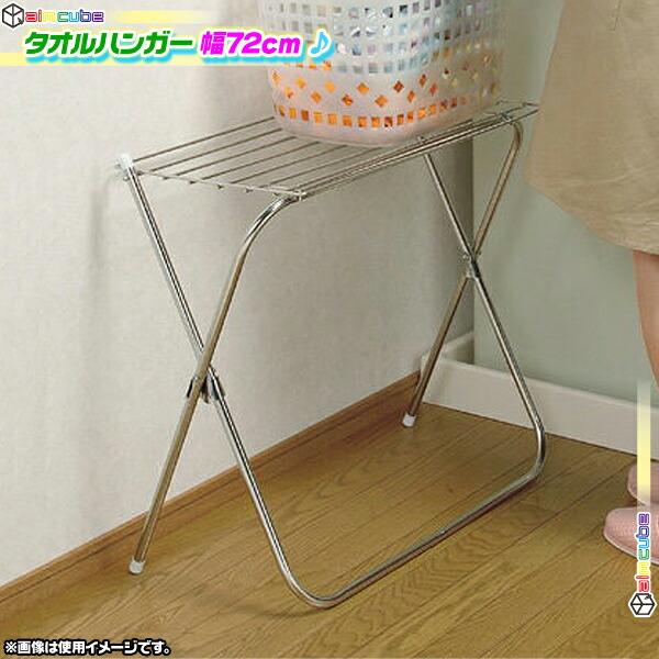 タオルハンガー 幅72cm テーブルハンガー 洗濯物 ハンガー タオル掛け スチールハンガー 布巾 ハンガー