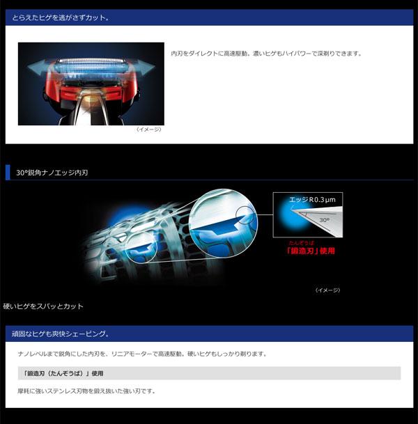 ラムダッシュ ES-ST39 電動シェーバー Panasonic パナソニック 充電式 - エイムキューブ画像5