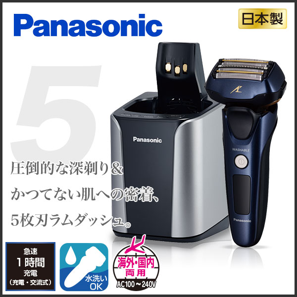 Panasonic ラムダッシュ ES-LV7A 髭剃り 電気シェーバー 電動シェーバー 5枚刃 全自動洗浄 充電器 シェーバー - エイムキューブ画像1