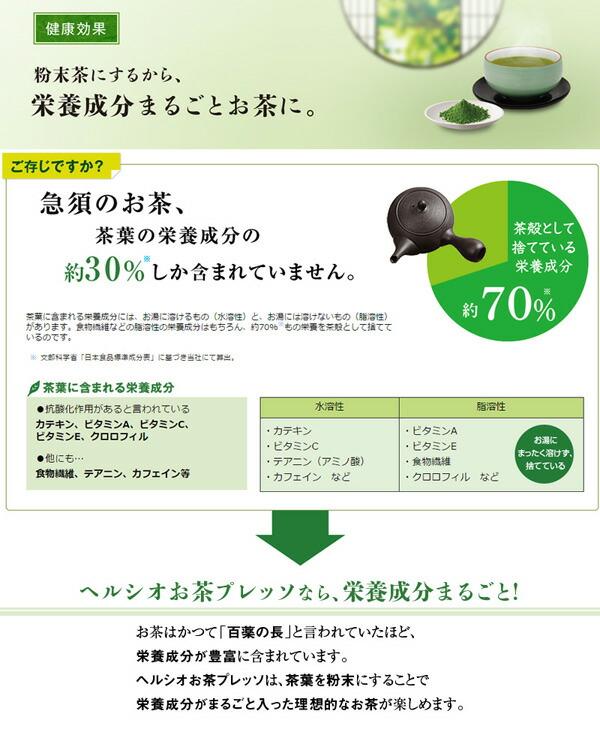 シャープ お茶メーカー ヘルシオお茶プレッソ - aimcube画像5