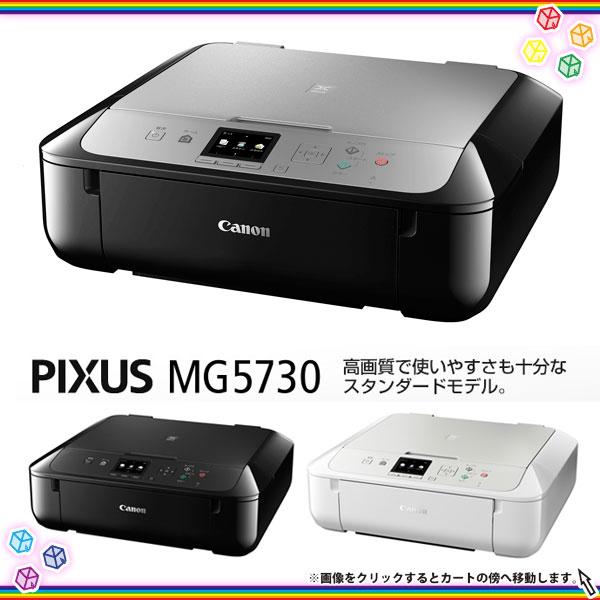 プリンタ canon PIXUS MG5730 A4 ハガキ 印刷 Wi-Fi 無線LAN 4800dpi 5色独立インク - エイムキューブ画像1
