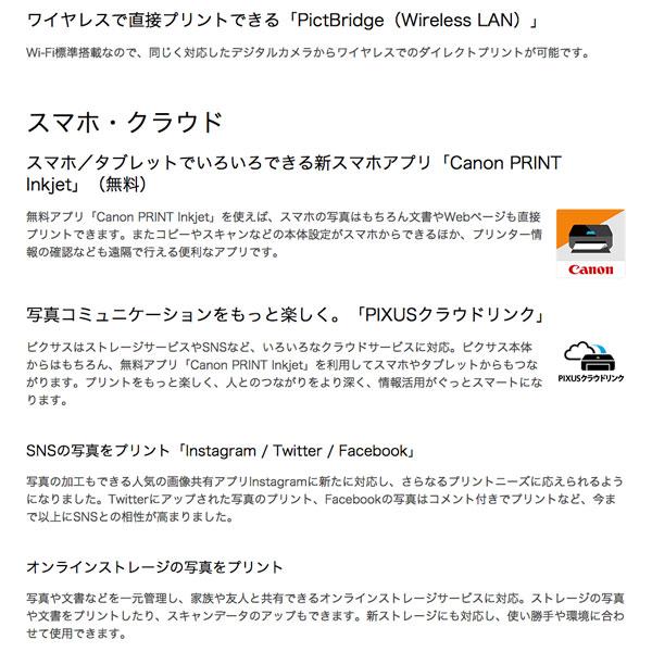 キャノン プリンター ピクサス コピー スキャナ 3色展開 自動両面 2.5型液晶モニタ付き - aimcube画像6