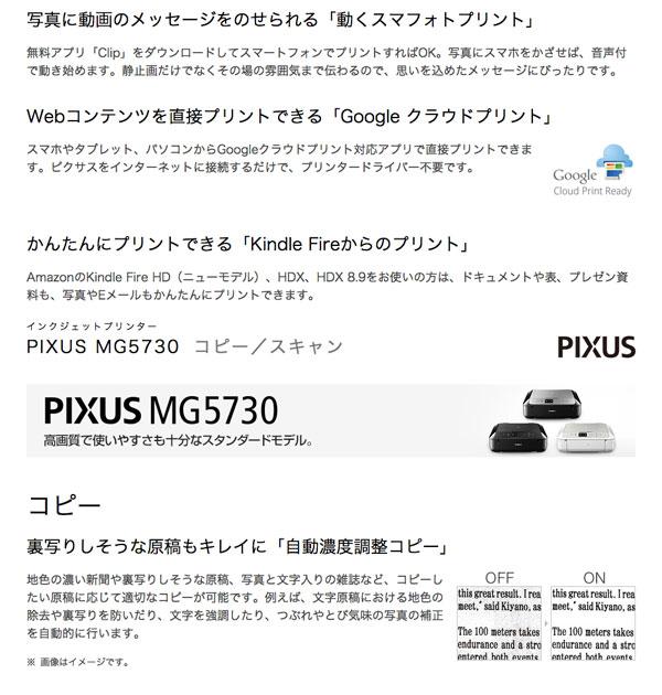 プリンタ canon PIXUS MG5730 A4 ハガキ 印刷 Wi-Fi 無線LAN 4800dpi 5色独立インク - エイムキューブ画像7