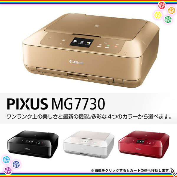 プリンタ canon PIXUS MG7730 インクジェット A4 ハガキ 印刷  9600dpi 6色独立インク - エイムキューブ画像1