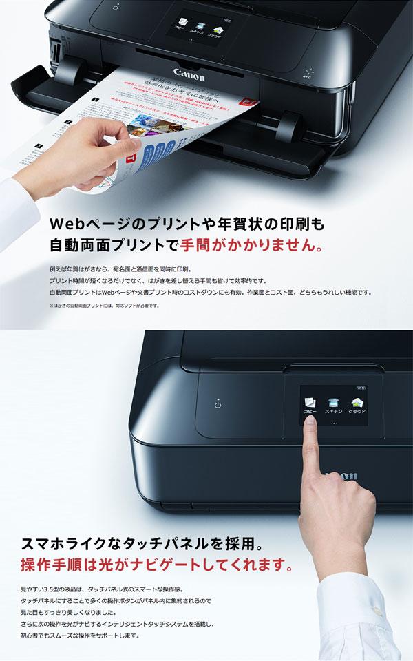 プリンタ canon PIXUS MG7730 インクジェット A4 ハガキ 印刷  9600dpi 6色独立インク - エイムキューブ画像5