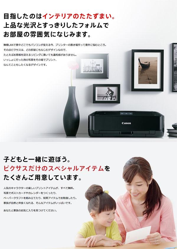 キャノン  複合機 ピクサス コピー スキャナ Wi-Fi 4色展開 タッチパネル 3.5型液晶モニタ付き - aimcube画像6