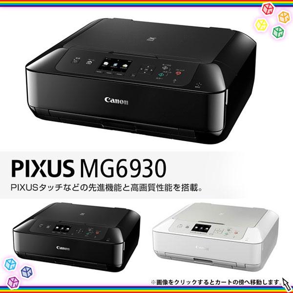 プリンタ canon PIXUS MG6930 インクジェット A4 ハガキ 印刷  9600dpi 6色独立インク - エイムキューブ画像1