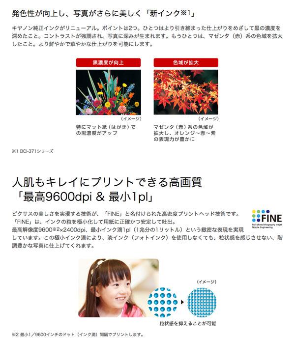 プリンタ canon PIXUS MG6930 インクジェット A4 ハガキ 印刷  9600dpi 6色独立インク - エイムキューブ画像3