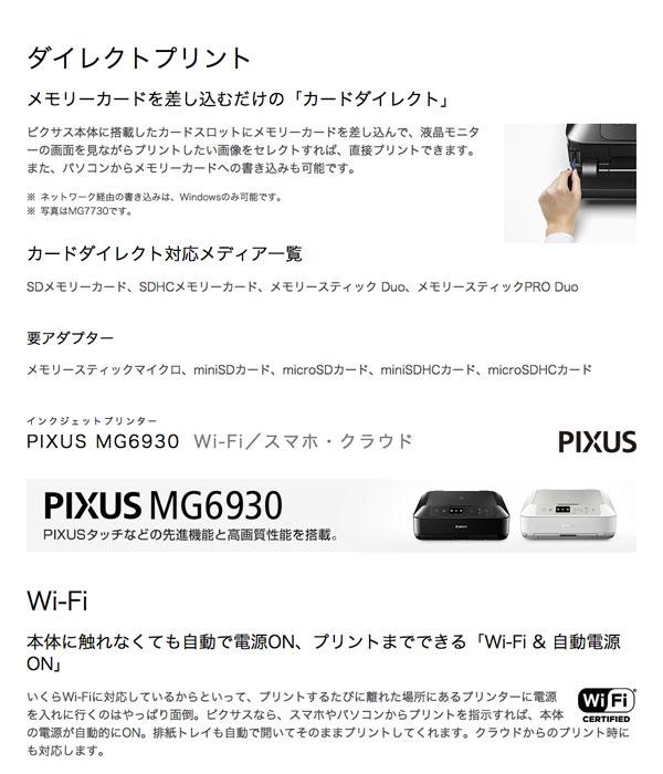 キャノン  複合機 ピクサス コピー スキャナ Wi-Fi 2色展開 自動両面プリント 3.0型液晶モニタ付き - aimcube画像6